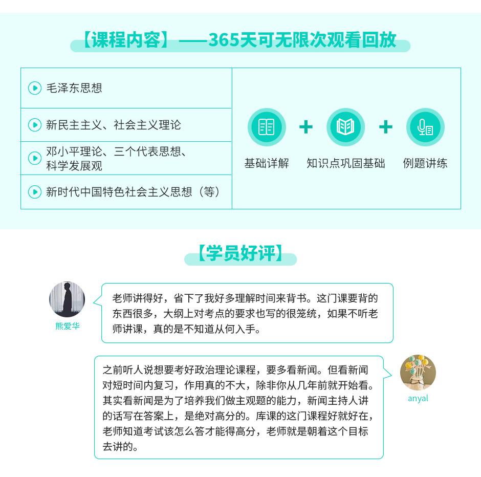 政治理论-基础精讲_05.jpg