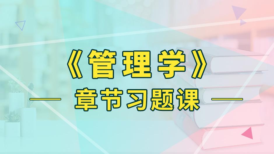 管理-章节习题_01.jpg