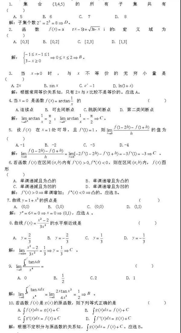 2018年专升本数学试卷