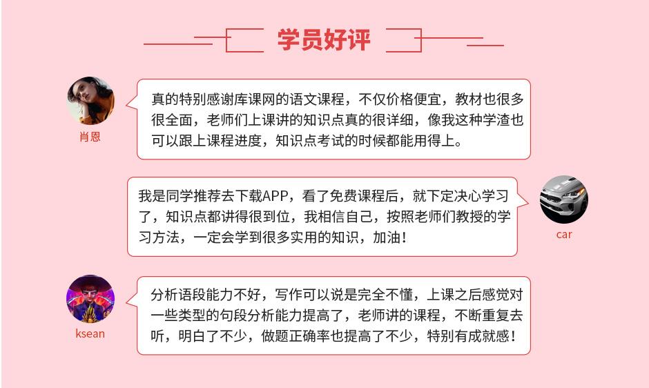 山东大学语文冲刺课_06.jpg