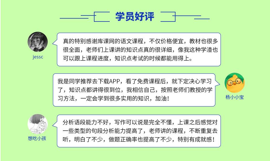 广东大学语文冲刺课_06.jpg