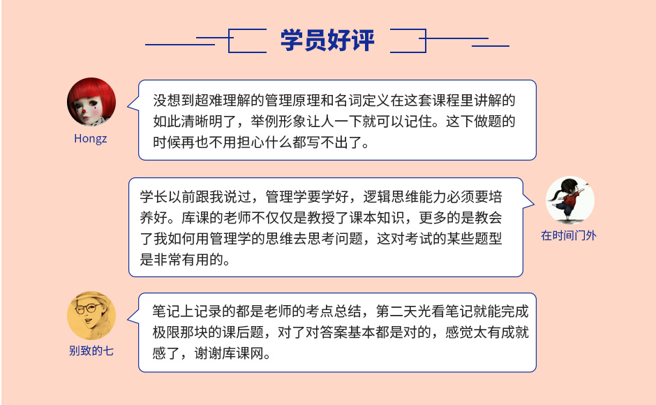 广东管理学冲刺课_06.jpg