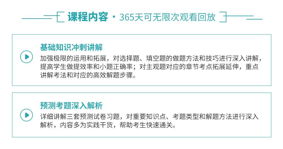广东高等数学冲刺课_05.jpg