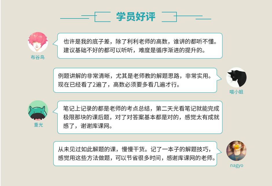 广东高等数学冲刺课_06.jpg