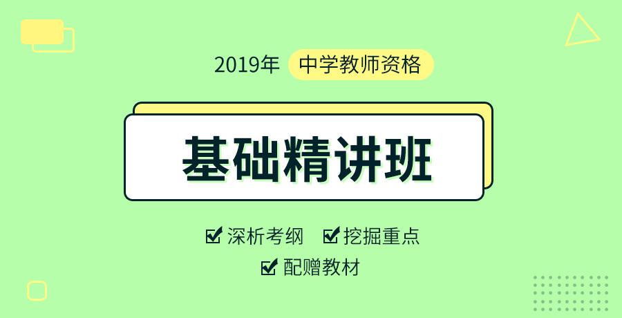 中学教师资格基础精讲_01.jpg