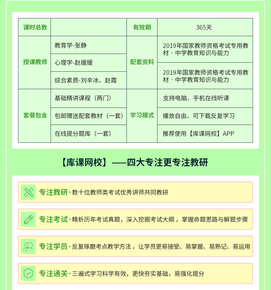 中学教师资格基础精讲_02.jpg