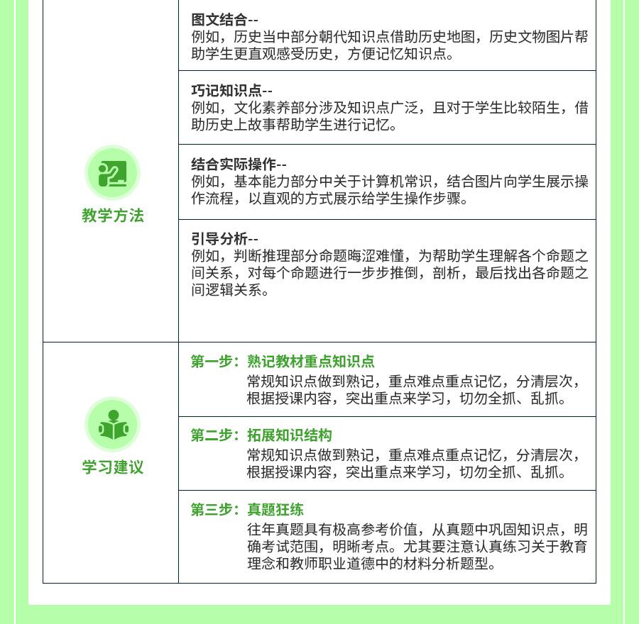 中学教师资格基础精讲_06.jpg