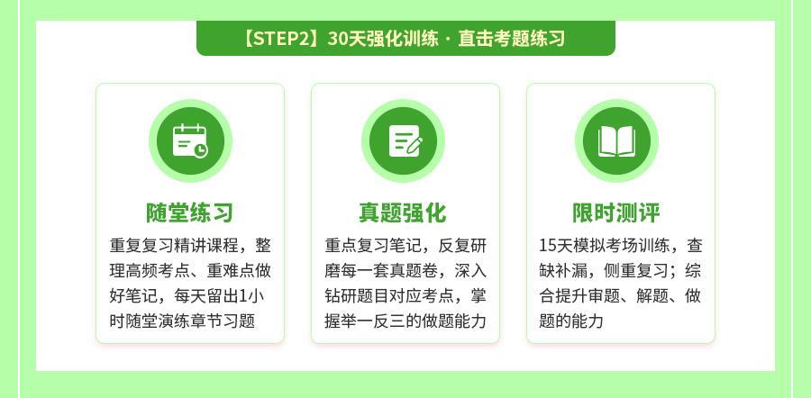 中学教师资格基础精讲_07.jpg
