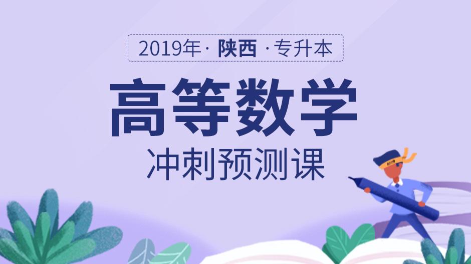 陕西高等数学冲刺课_01.jpg