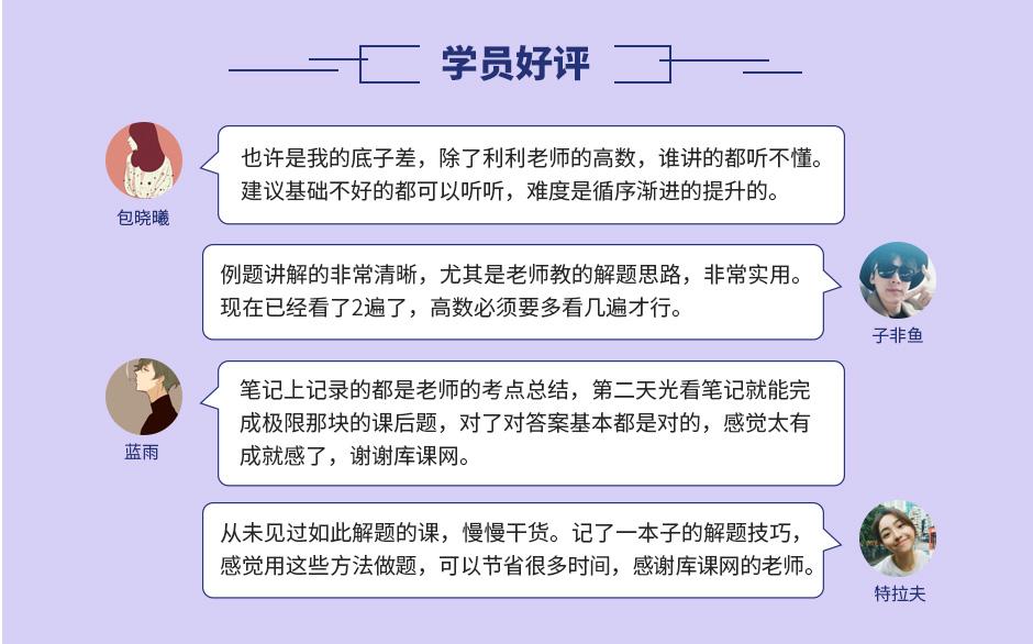 陕西高等数学冲刺课_06.jpg