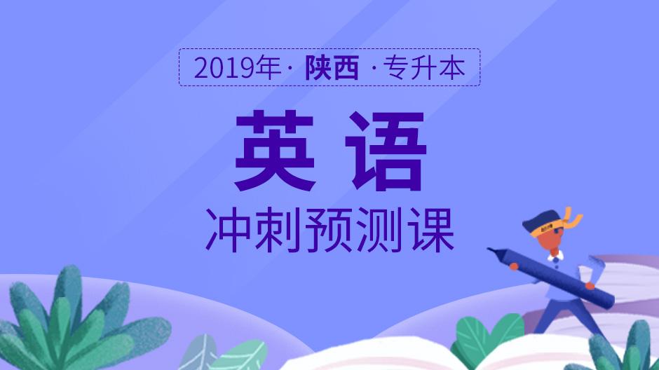 陕西英语冲刺课_01.jpg