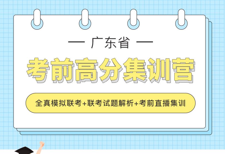 考前高分集训-广东_01.jpg