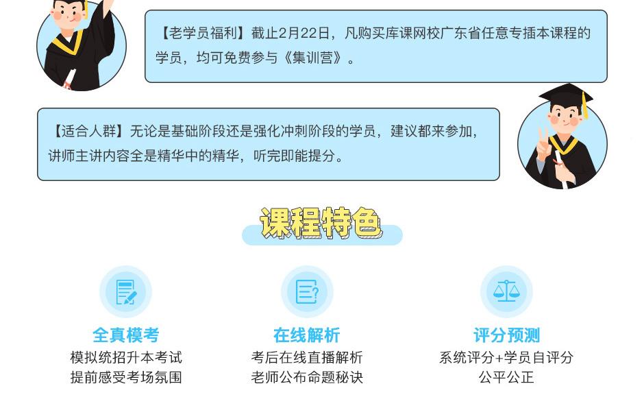 考前高分集训-广东_02.jpg