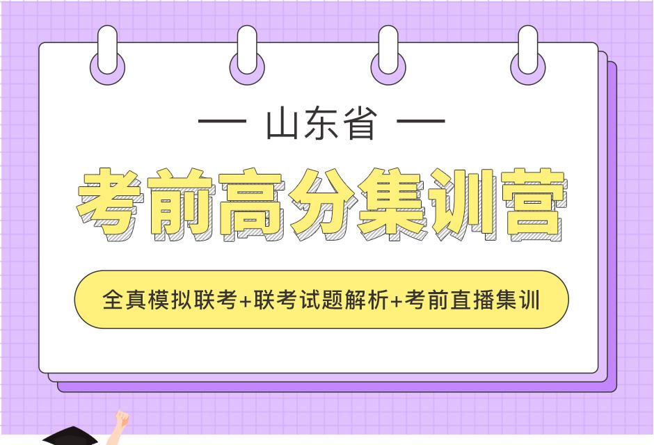 考前高分集训-山东_01.jpg