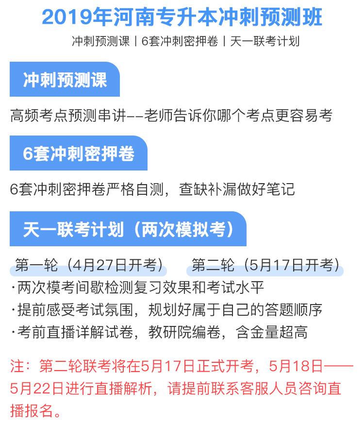 新冲刺班宣传图_02.jpg