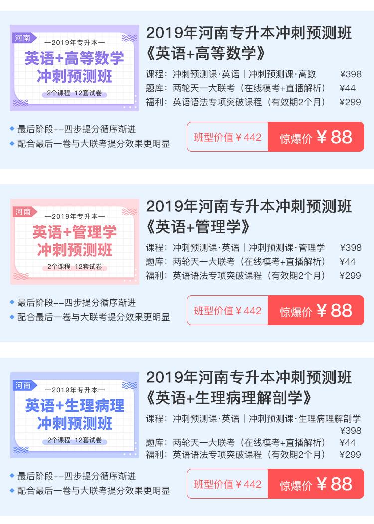 新冲刺班宣传图_03.jpg