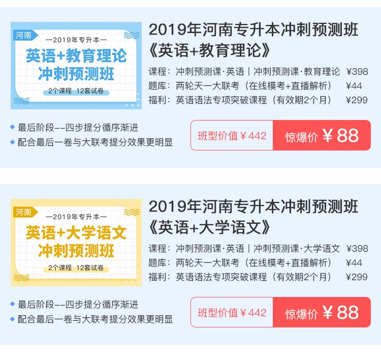 新冲刺班宣传图_04.jpg