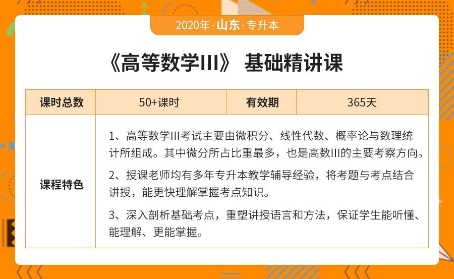 高等数学III_2020山东专升本基础精讲课_01.jpg