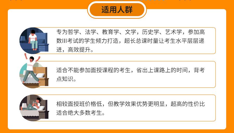 高等数学III_2020山东专升本基础精讲课_02.jpg