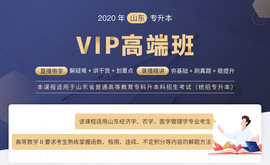 VIP高端班-高等数学II-4科_01.jpg