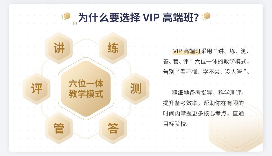 VIP高端班-高等数学II-4科_02.jpg