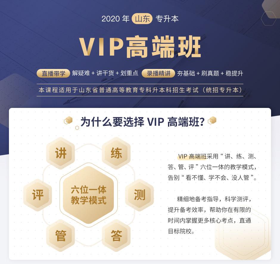 VIP高端班-英语+语文+计算机-3科_01.jpg