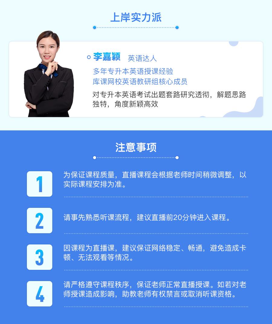 河南专升本英语基础强化直播课堂_05.jpg