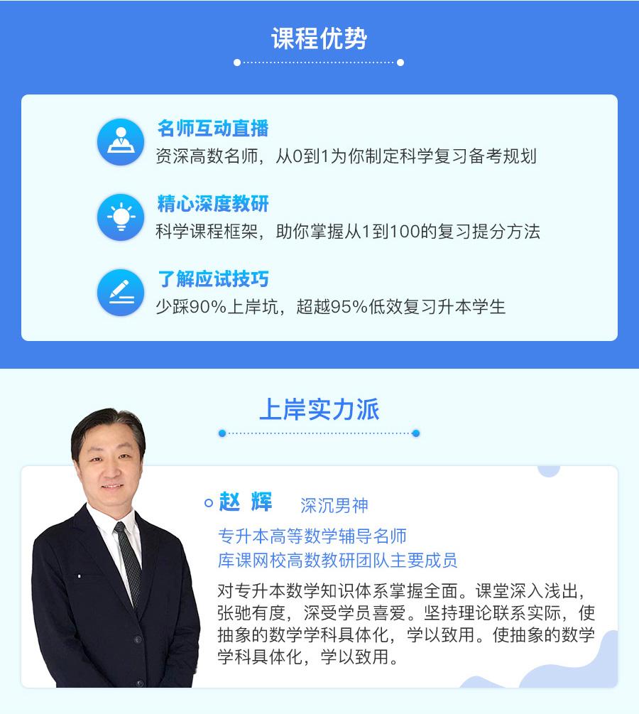 河南-高数-基础强化-详情_05.jpg