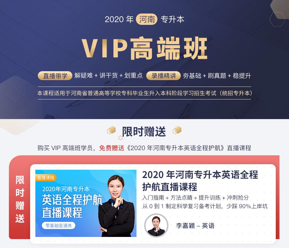VIP高端班-河南-英语+教育理论_01.jpg