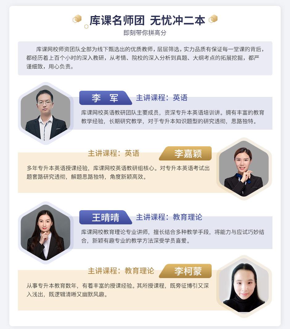 VIP高端班-河南-英语+教育理论_04.jpg