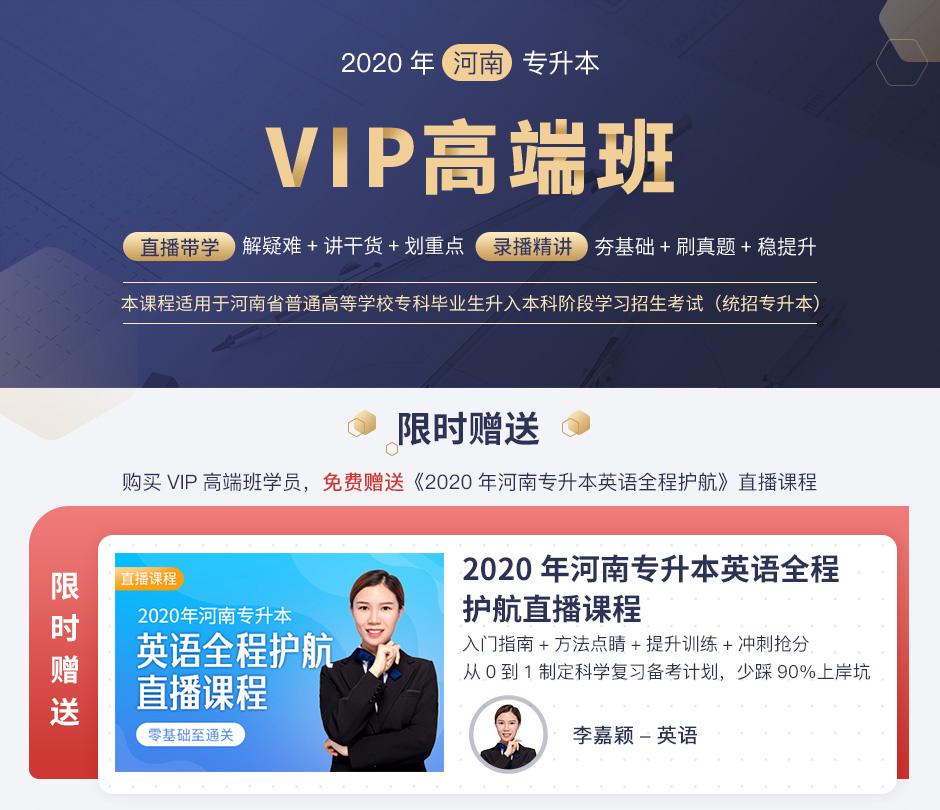 VIP高端班-河南-英语+高数_01.jpg