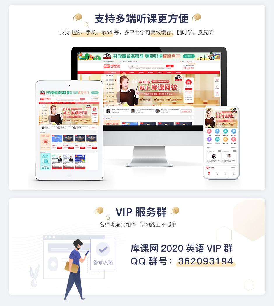 VIP高端班-河南-英语+高数_07.jpg