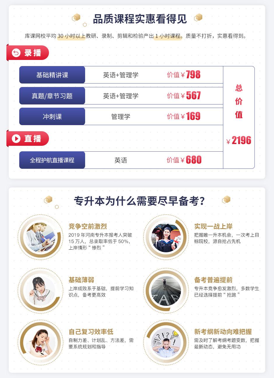 VIP高端班-河南-英语+管理_06.jpg