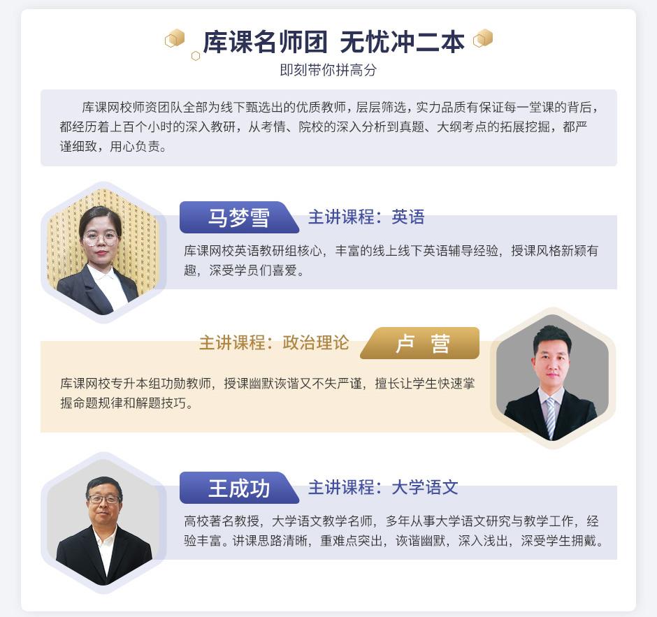 广东-英语+大学语文+政治理论_03.jpg