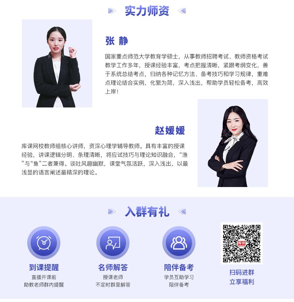 河南招教精选真题-课程包装_06.jpg