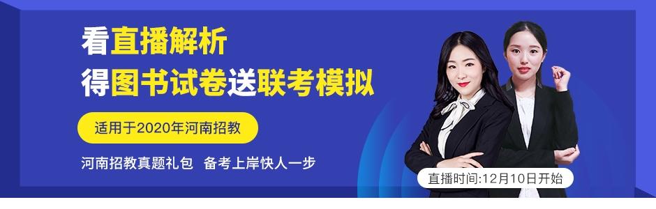 河南招教精选真题-课程包装_01_副本.jpg