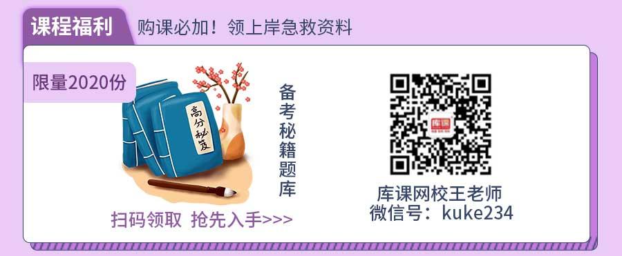 幼儿园教资考前冲刺直播-课程包装_04.jpg