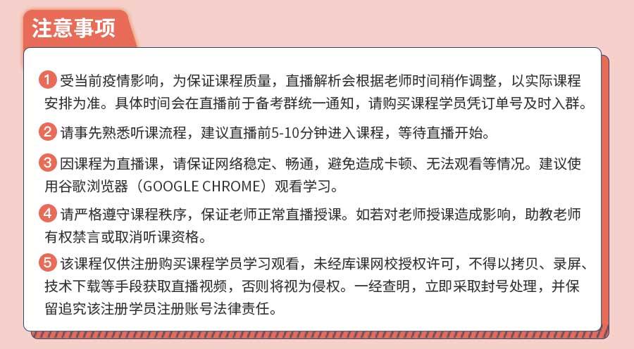 小学教资靠前冲刺直播-课程包装_05.jpg