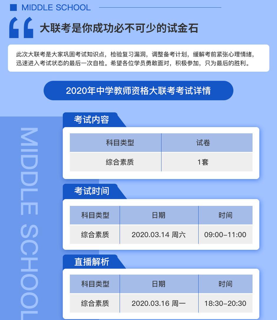 中学-综合_02.jpg