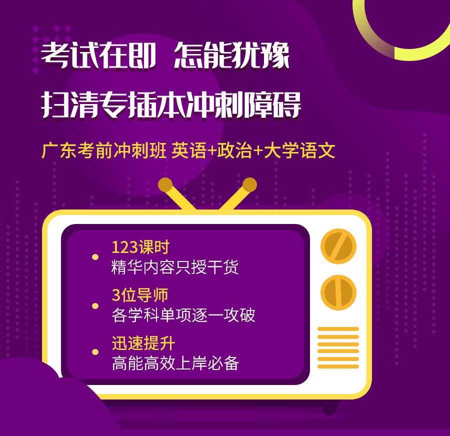 课程包装-考前冲刺班-广东语文_01.png