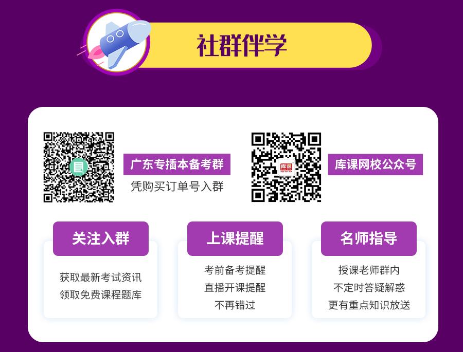 课程包装-考前冲刺班-广东语文_04.png