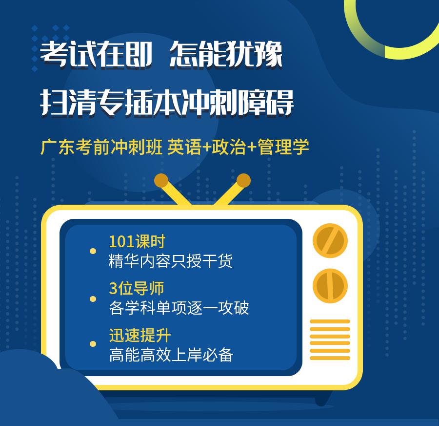 课程包装-考前冲刺班-广东管理_01.png