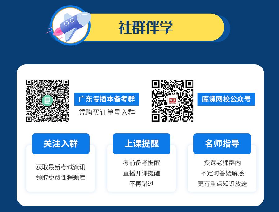 课程包装-考前冲刺班-广东管理_04.png