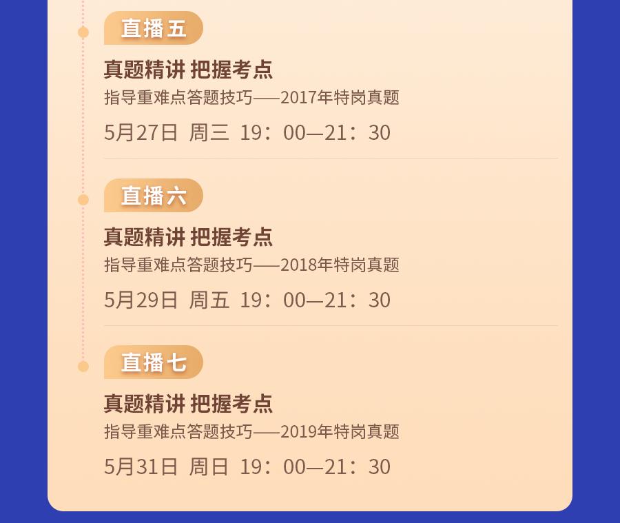 河北特岗招教_04.png
